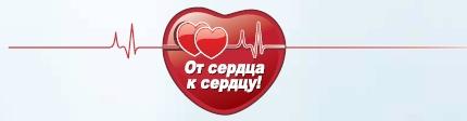 Продолжаем акцию доброй воли «От сердца к сердцу!»