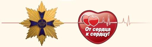 Акция «От сердца к сердцу» продлена!