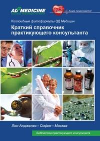 Краткий справочник практикующего консультанта