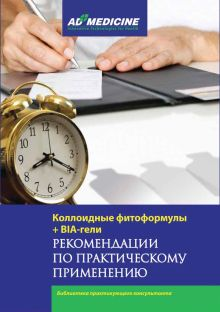 Рекомендации по практическому применению коллоидных фитоформул