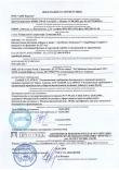 Декларация АнгиОмега Комплекс