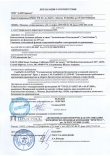 Декларация Антиоксидант