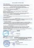 Декларация Имьюн Саппорт