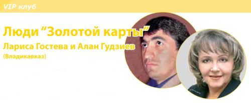 Лариса Гостева и Алан Гудзиев