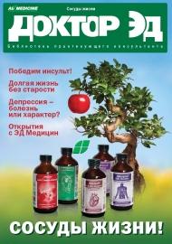«Сосуды Жизни!», март 2010