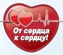 От сердца к сердцу - выигрывают все!