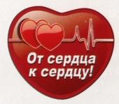 «От сердца к сердцу» - спасибо всем!