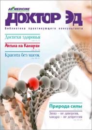 «Доспехи здоровья», зима 2012