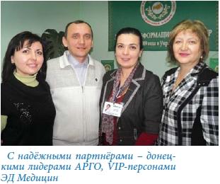 С надёжными партнёрами - донец¬кими лидерами АРГО, VIP-персонами ЭД Медицин