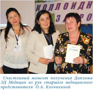 Счастливый момент получения Диплома ЭД Медицин из рук старшего медицинского представителя О.А. Клочихиной