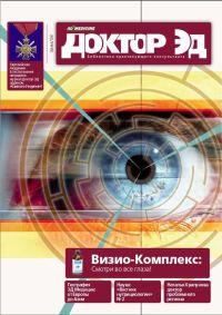 Журнал Доктор ЭД, №6 - Зима 2008