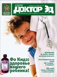 Здоровье наших детей, лето 2008
