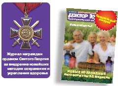 Журнал награжден орденом Святого Георгия