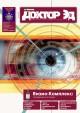 Журнал «Доктор ЭД» Про зрение