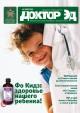 Журнал «Доктор ЭД» Здоровье наших детей