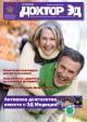 Журнал «Доктор ЭД» Активное долголетие