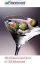 Целебные коктейли от ЭД Медицин