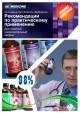 Рекомендации по практическому применению коллоидных фитоформул ЭД Медицин