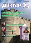 Журнал Доктор ЭД
