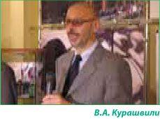 В.А. Курашвили