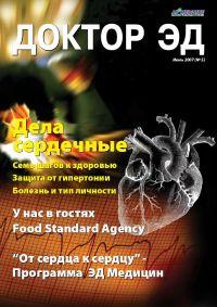 Помощь сердцу, №5 - Июль 2007