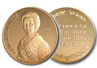 Медаль им Е.Р. Дашковой