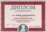 Диплом к медали им Е.Р. Дашковой