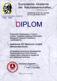 Диплом к медали Ганеманна
