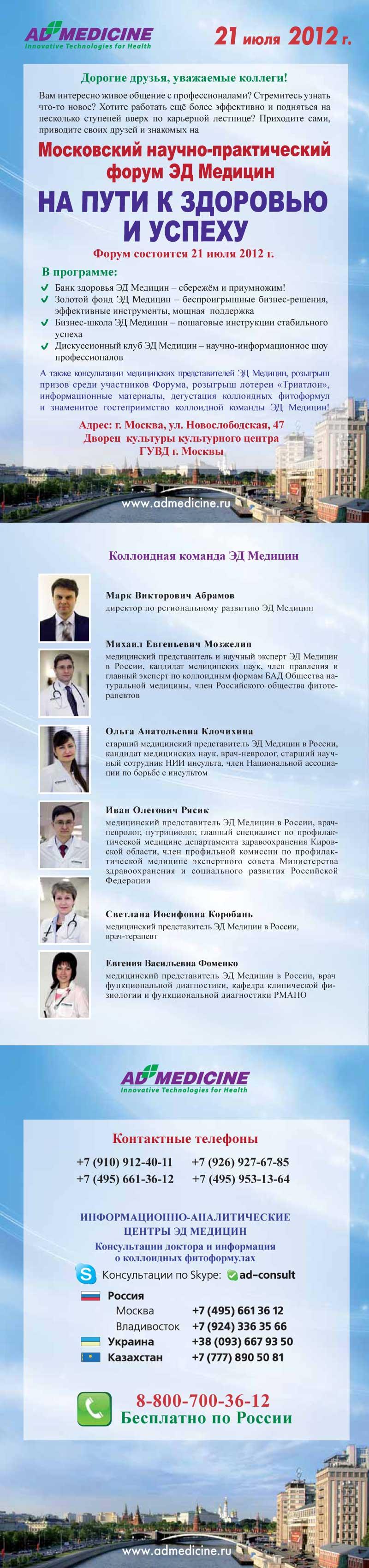 Научно-практический форум ЭД Медицин «НА ПУТИ К ЗДОРОВЬЮ И УСПЕХУ»