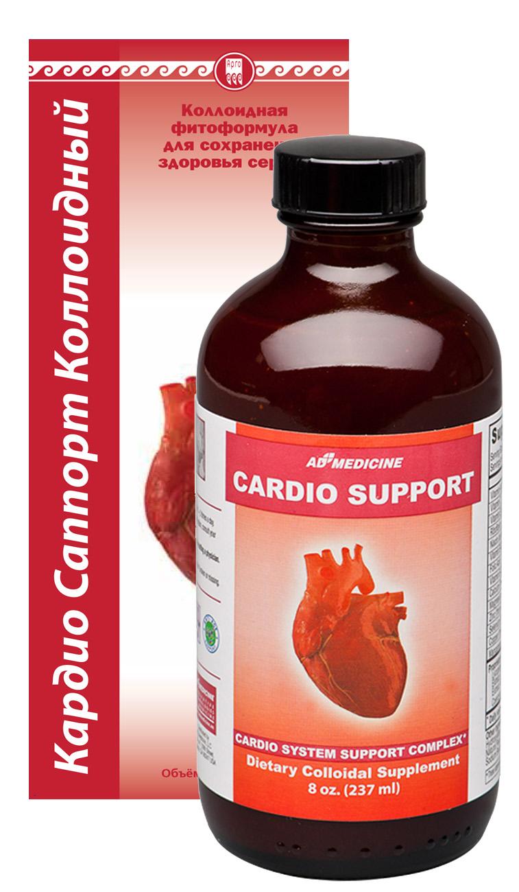 Кардио Саппорт (Cardio Support) коллоидная ...: argo-tema.ru/catalog_total.php?tovar_id=143